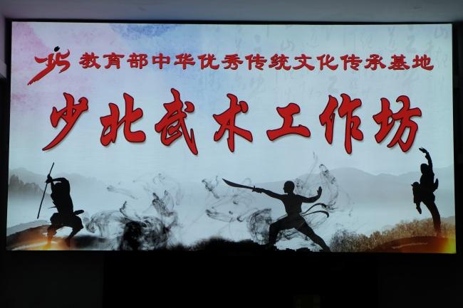 教育部中华优秀传统文化传承基地(图2)